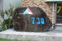 石垣市にある記念碑