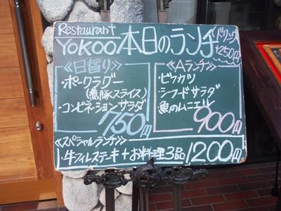 yokoo10月27日ランチメニュー