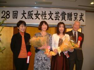 第28回大阪女性文芸賞受賞者と選考の先生