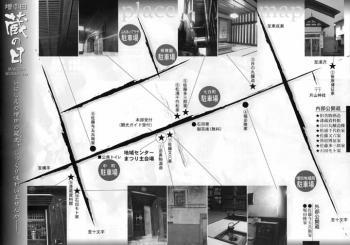 KURANOHI2.jpg