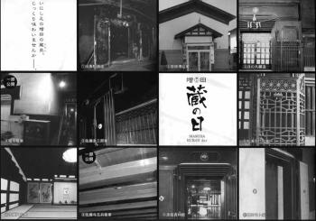 KURANOHI3.jpg