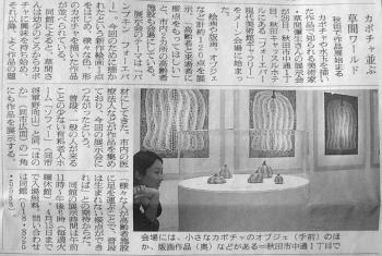 KUSAMAYAYOIASAHI080127.jpg