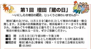 MASUDAKURANOHI.jpg