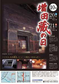 MASUDAKURANOHI2007.jpg