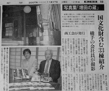 MASUDANOKURAASAHI071117.jpg
