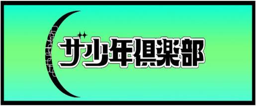 shonen_logo02_convert_20080810090659.jpg