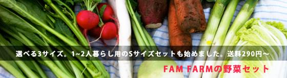 famfarm2.jpg