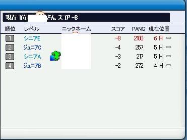 pangya_031.jpg