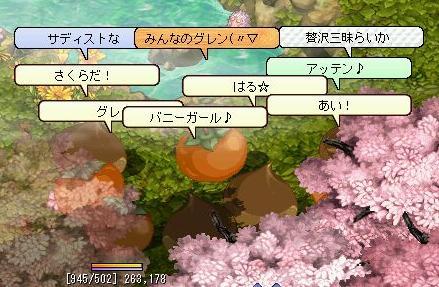 TWCI_2008_10_30_21_36_22.jpg