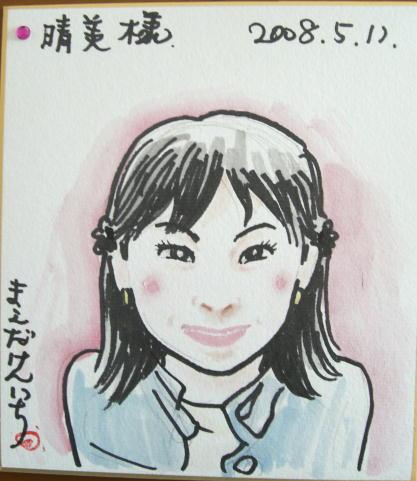 20080511nigaoe1.jpg