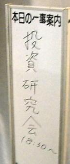 平成20年10月29日