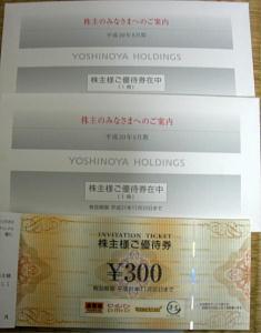yoshinoya優待