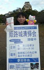 s-2008-12-14 第207回 お城の掃除 -016-