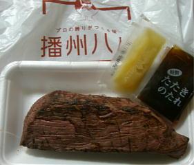 播州ハム牛肉のたたき