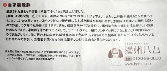 播州ハム焼き豚平成20年12月3