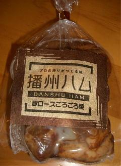 播州ハムゴロゴロ焼き