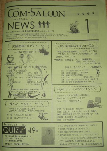 平成21年1月コムサロンニュース