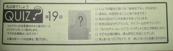平成21年1月コムサロンニュース2