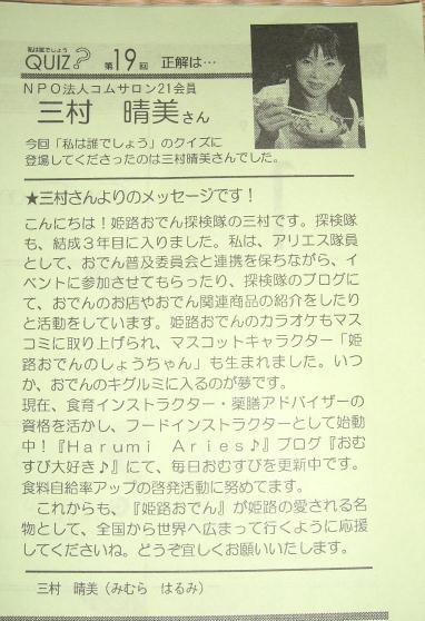 平成21年1月コムサロンニュース1