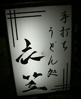 平成21年1月9日衣笠