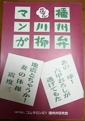 播州弁川柳漫画
