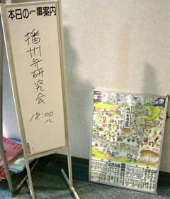 播州弁研究会