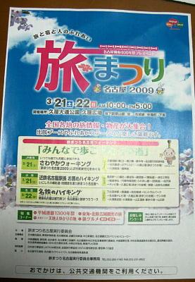 旅まつり2009