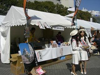 旅まつり名古屋20092
