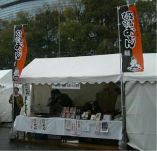 旅まつり名古屋20094