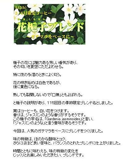 はまもと5・6月花梔子
