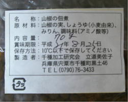 山椒の佃煮2