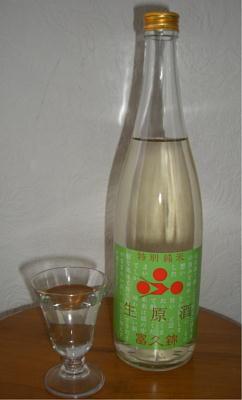 富久錦原酒
