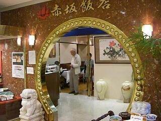 赤坂飯店1