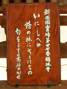 鶴林寺本堂1