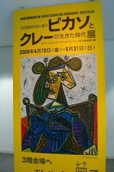 平成21年5月30日ピカソ・クレー2