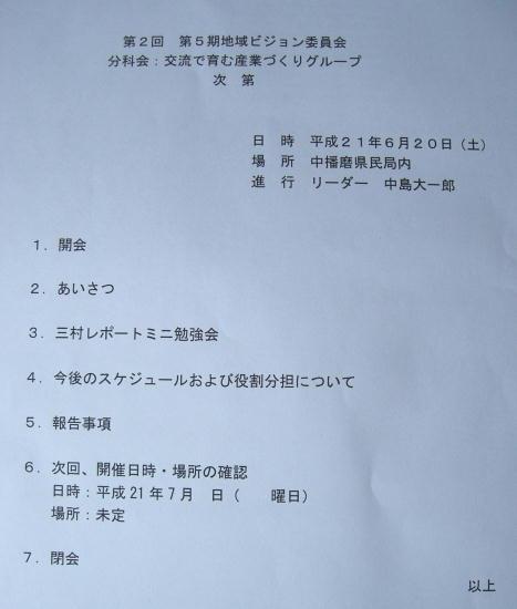平成21年6月20日グループ会