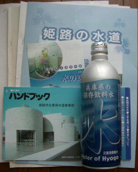 水道モニター