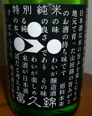 富久錦特別純米2