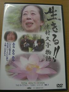 中村久子物語