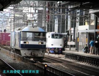 京都駅白昼の寝台特急 4