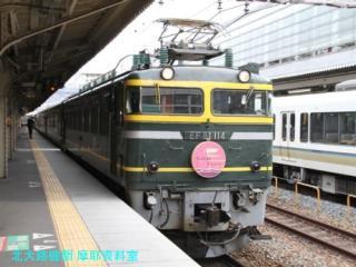 京都駅白昼の寝台特急 9