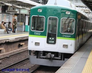 新時代というか今年最初の掲載だな京阪 8