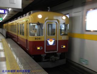 新時代というか今年最初の掲載だな京阪 10