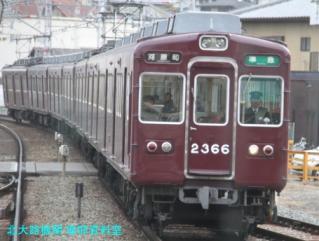 阪急の9300から2300まで、一応一通り 5