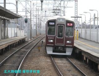 阪急の9300から2300まで、一応一通り 6