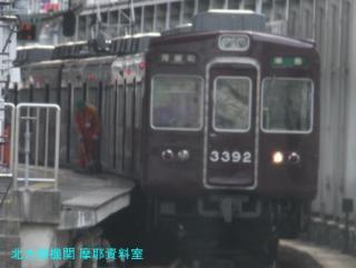 阪急の9300から2300まで、一応一通り 8