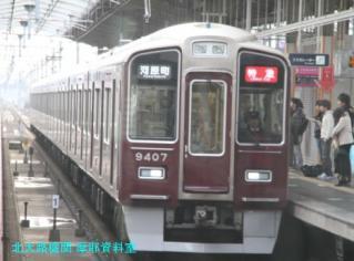 阪急の9300から2300まで、一応一通り 9