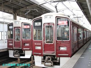 阪急特急の上下行き違いを撮ってきた、9300とか 1