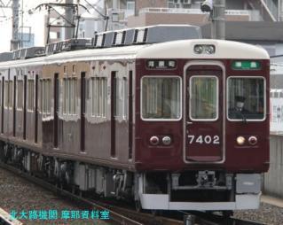 阪急特急の上下行き違いを撮ってきた、9300とか 4
