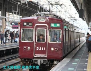阪急特急の上下行き違いを撮ってきた、9300とか 5